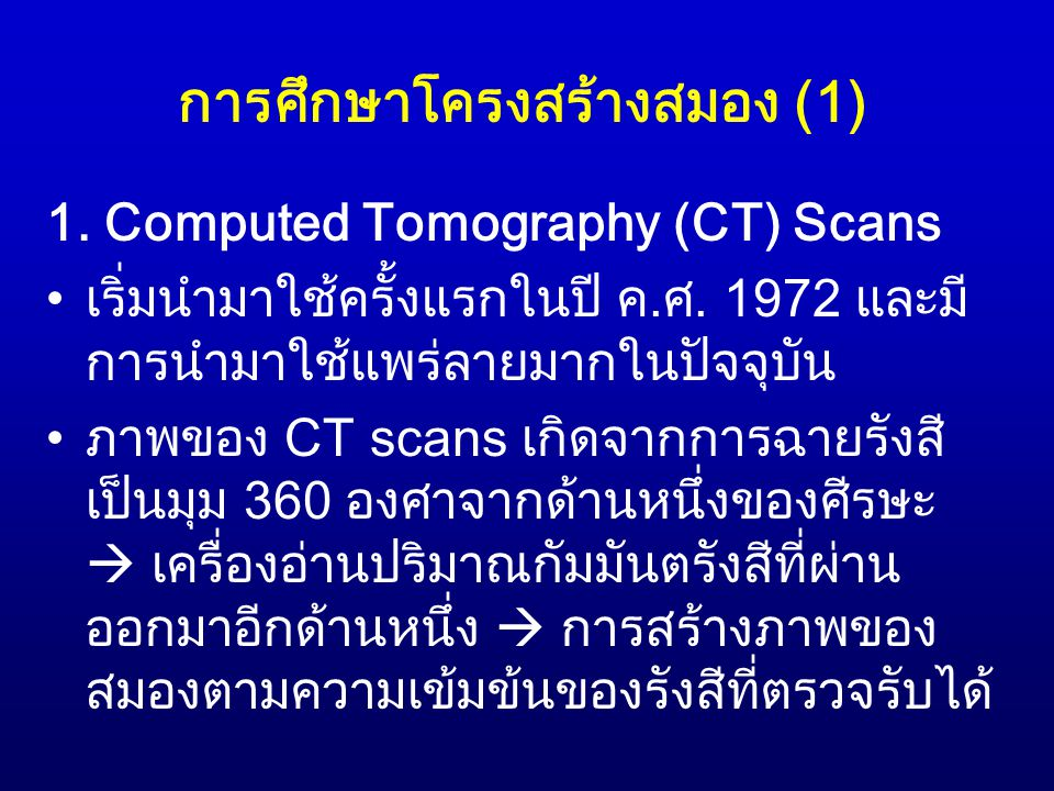 การศึกษาโครงสร้างสมอง (1)