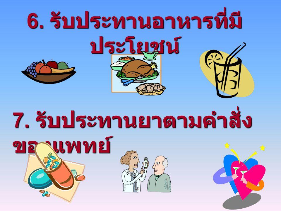 6. รับประทานอาหารที่มีประโยชน์