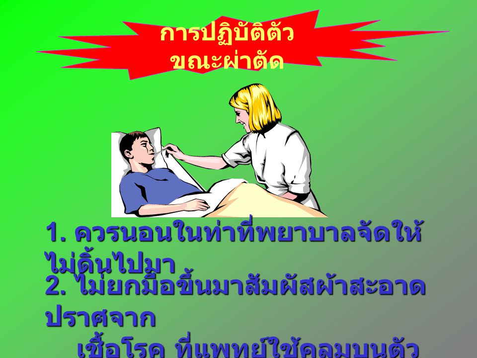 การปฏิบัติตัวขณะผ่าตัด