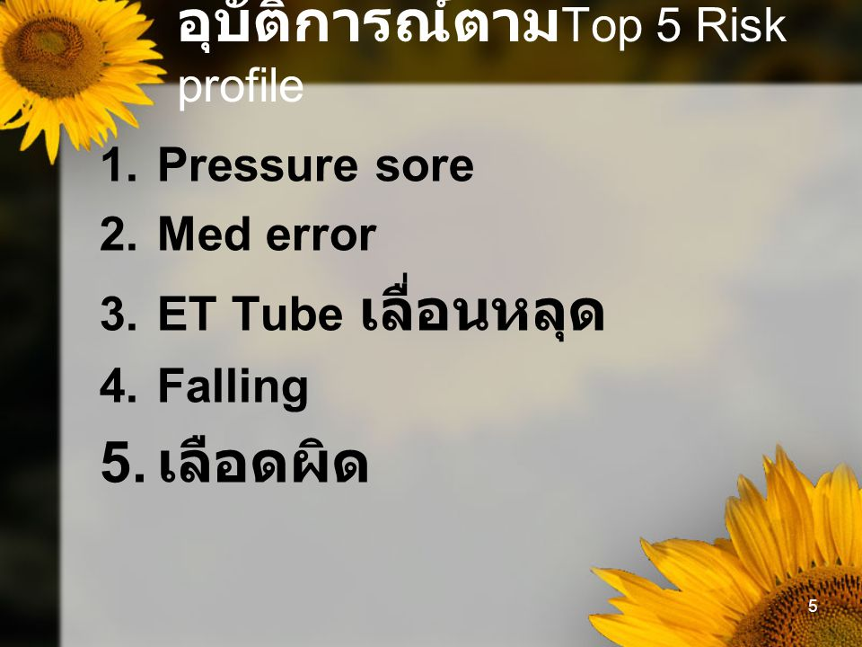 อุบัติการณ์ตามTop 5 Risk profile