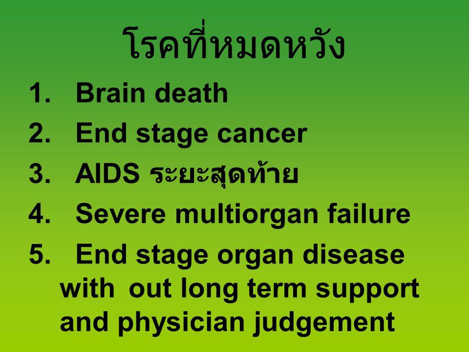 โรคที่หมดหวัง 1. Brain death 2. End stage cancer 3. AIDS ระยะสุดท้าย