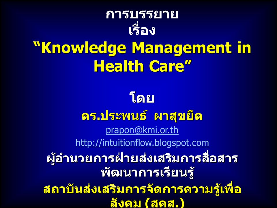 Knowledge Management in Health Care
