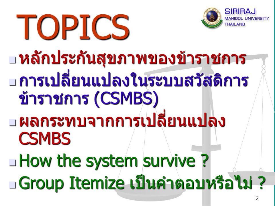 TOPICS หลักประกันสุขภาพของข้าราชการ