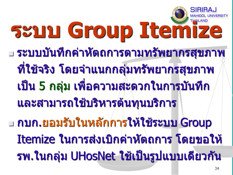 ระบบ Group Itemize