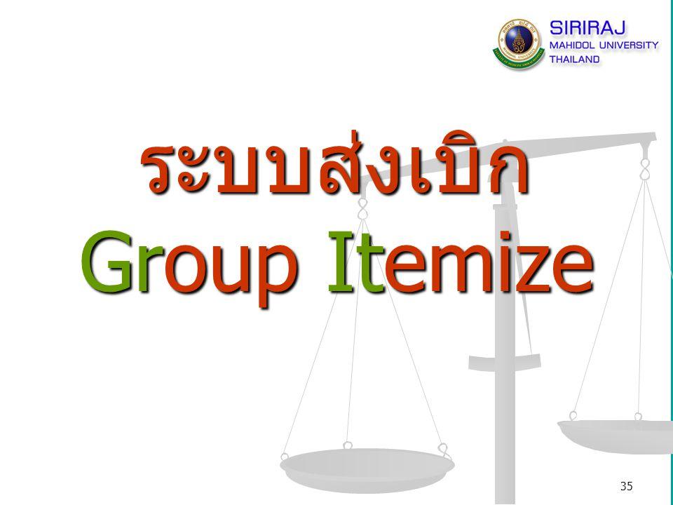 ระบบส่งเบิก Group Itemize