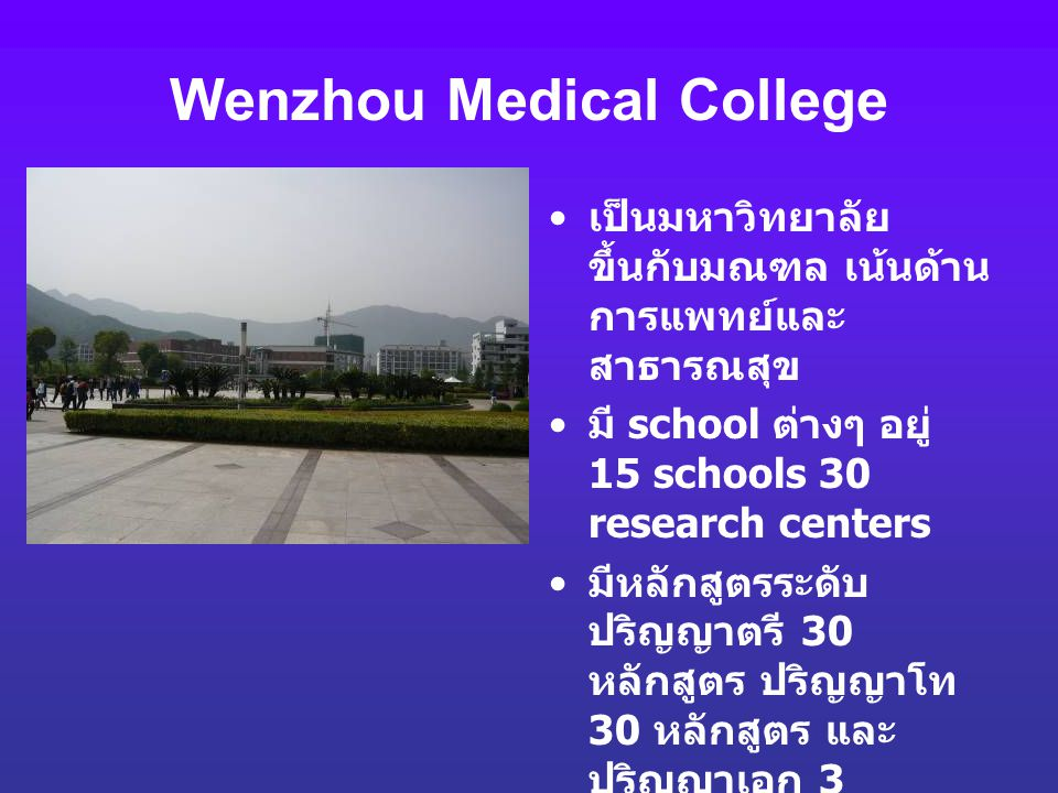 Wenzhou Medical College