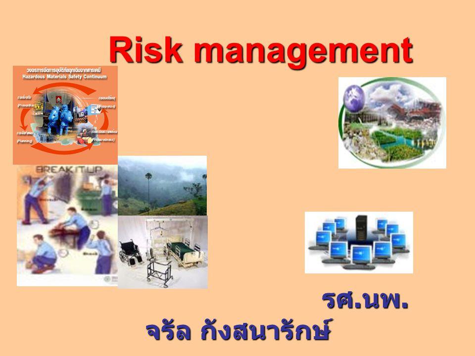 Risk management รศ.นพ.จรัล กังสนารักษ์