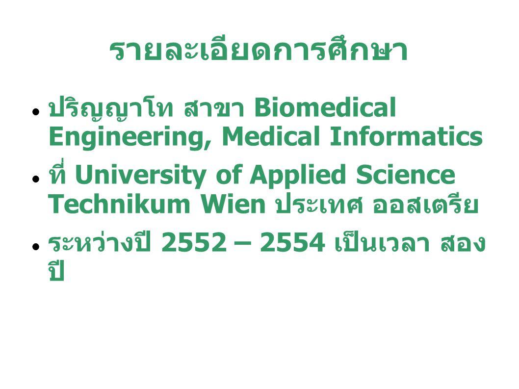 รายละเอียดการศึกษา ปริญญาโท สาขา Biomedical Engineering, Medical Informatics. ที่ University of Applied Science Technikum Wien ประเทศ ออสเตรีย.
