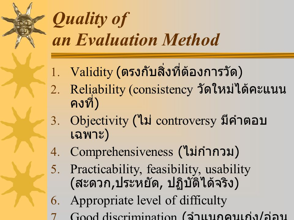 Quality of an Evaluation Method