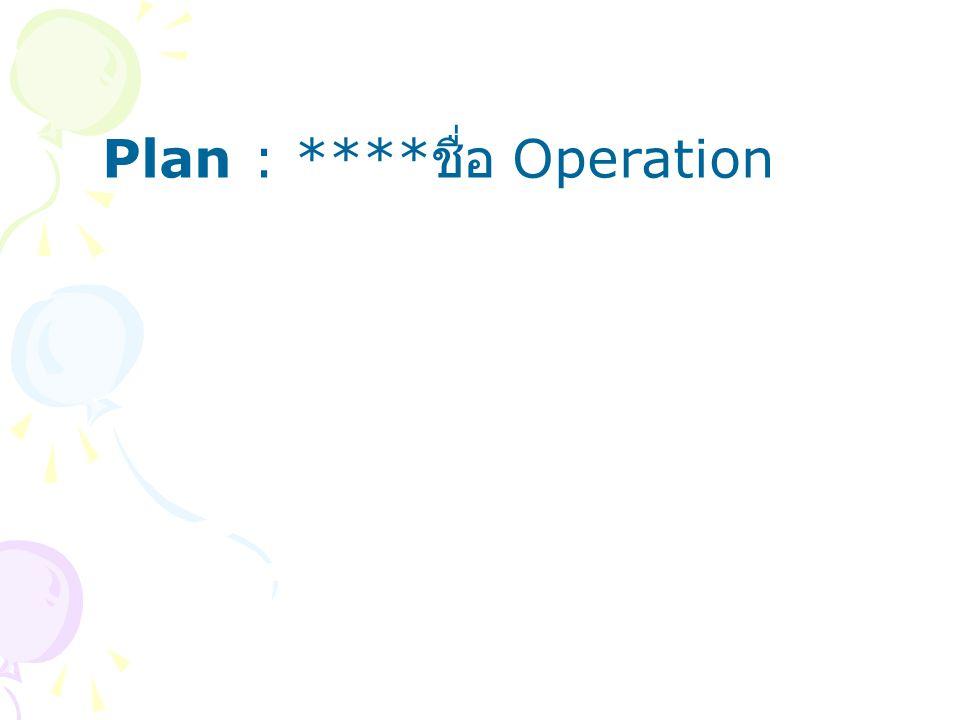 Plan : ****ชื่อ Operation