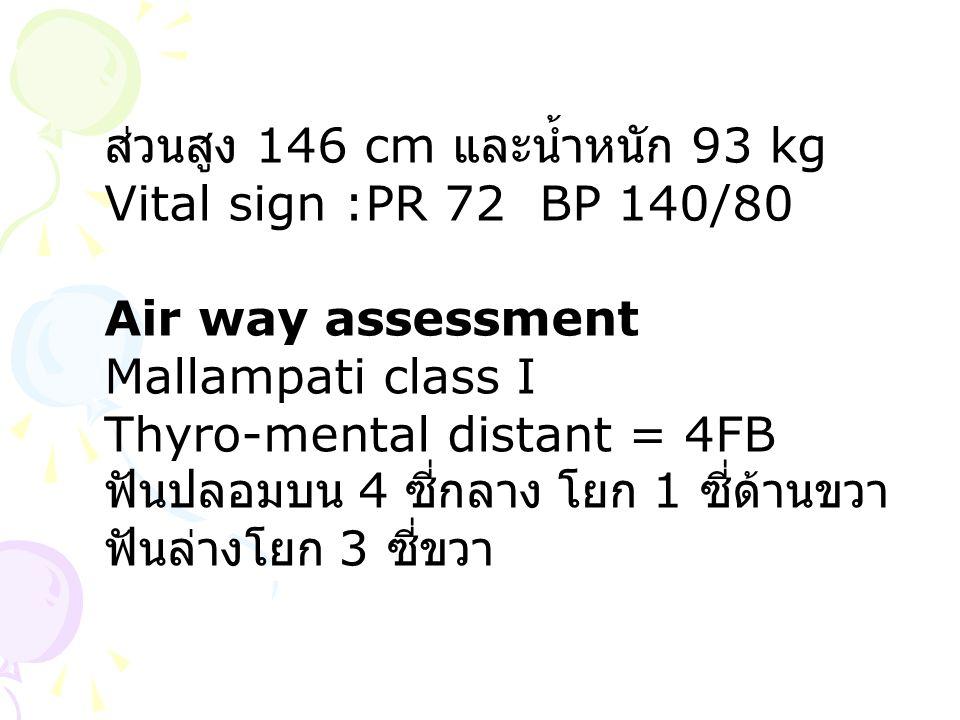 ส่วนสูง 146 cm และน้ำหนัก 93 kg