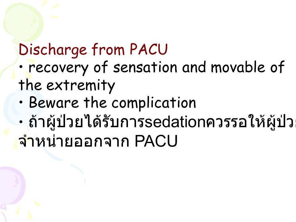 จำหน่ายออกจาก PACU Discharge from PACU