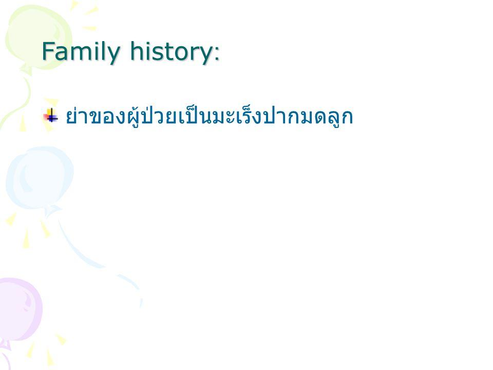 Family history: ย่าของผู้ป่วยเป็นมะเร็งปากมดลูก