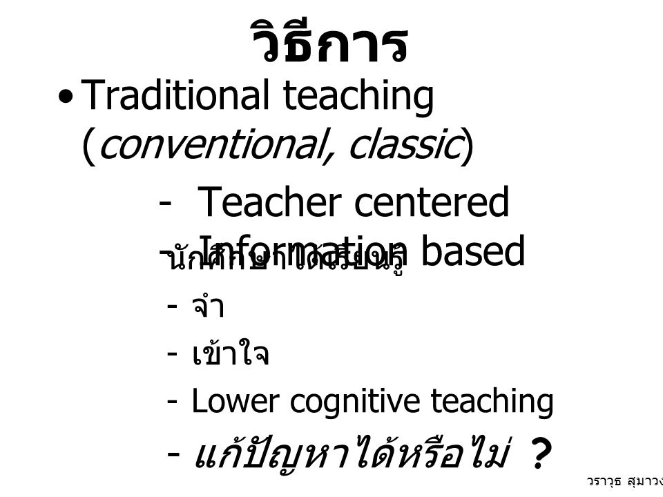 วิธีการ Traditional teaching (conventional, classic)