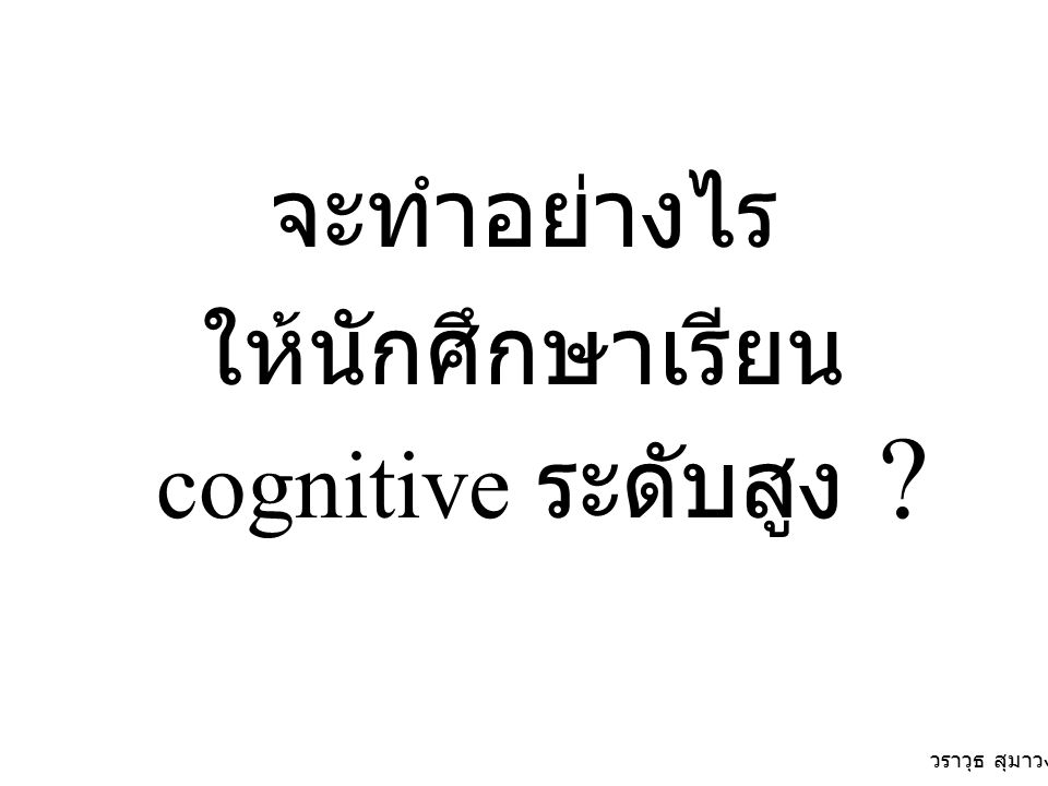 ให้นักศึกษาเรียน cognitive ระดับสูง