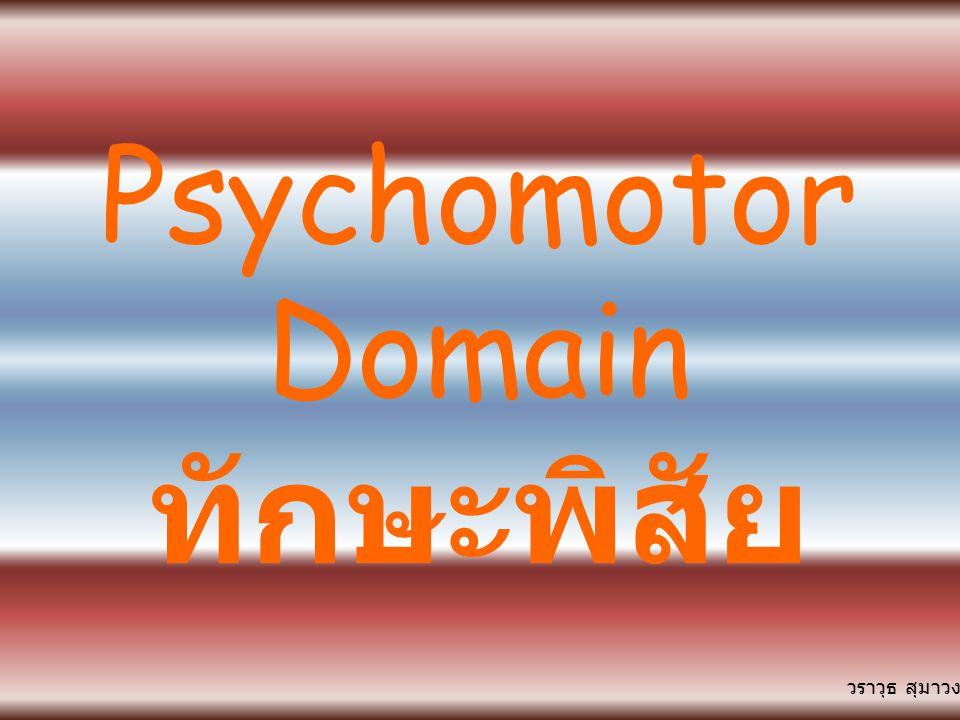 Psychomotor Domain ทักษะพิสัย วราวุธ สุมาวงศ์