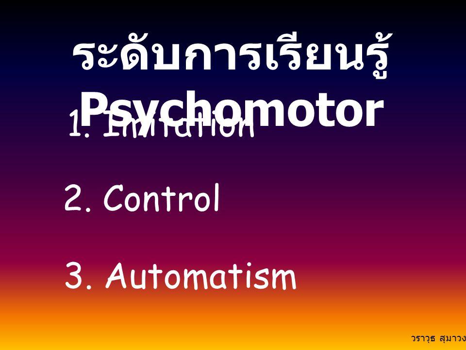 ระดับการเรียนรู้ Psychomotor