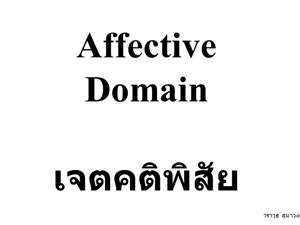 Affective Domain เจตคติพิสัย