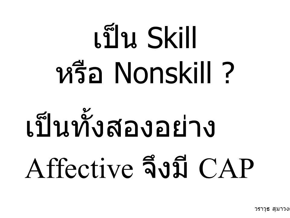 เป็น Skill หรือ Nonskill