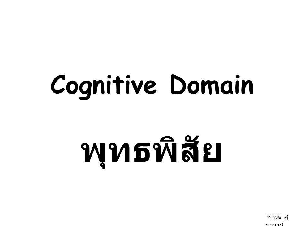 Cognitive Domain พุทธพิสัย วราวุธ สุมาวงศ์
