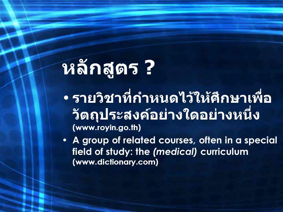 หลักสูตร รายวิชาที่กำหนดไว้ให้ศึกษาเพื่อวัตถุประสงค์อย่างใดอย่างหนึ่ง (www.royin.go.th)