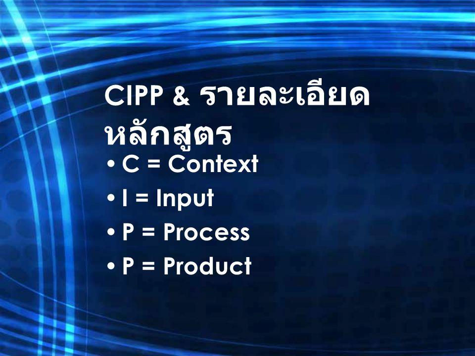 CIPP & รายละเอียดหลักสูตร