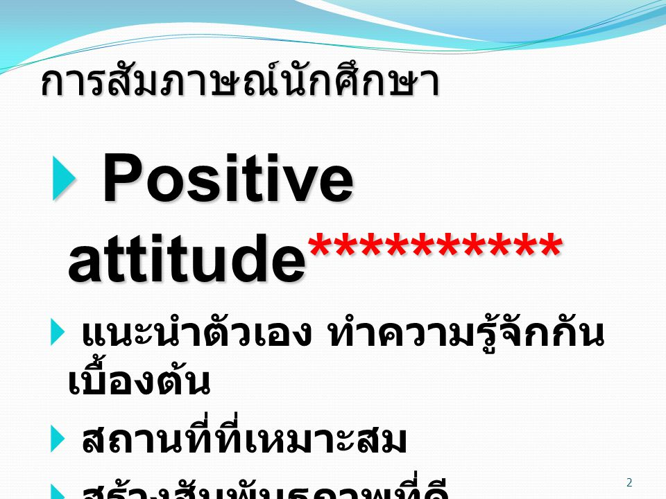 Positive attitude**********