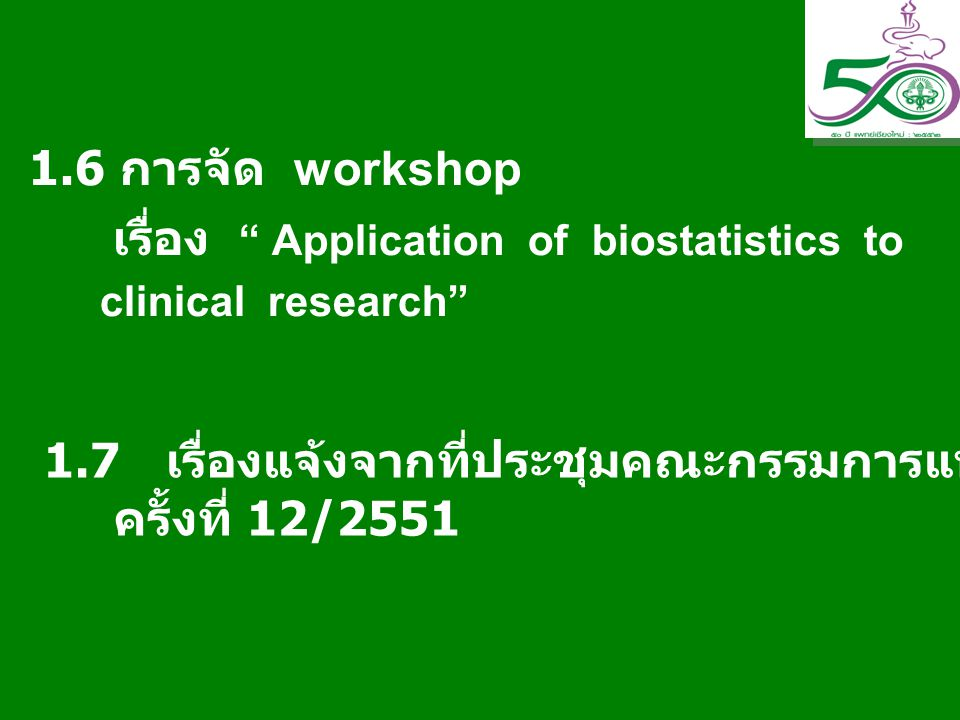 เรื่อง Application of biostatistics to