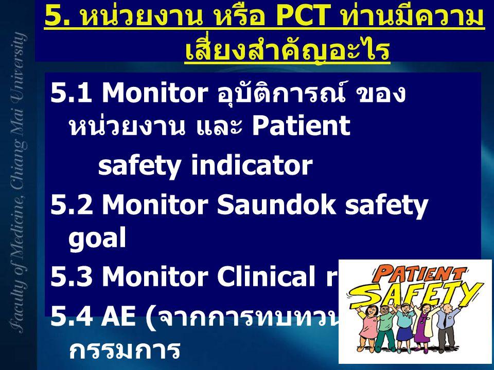 5. หน่วยงาน หรือ PCT ท่านมีความเสี่ยงสำคัญอะไร