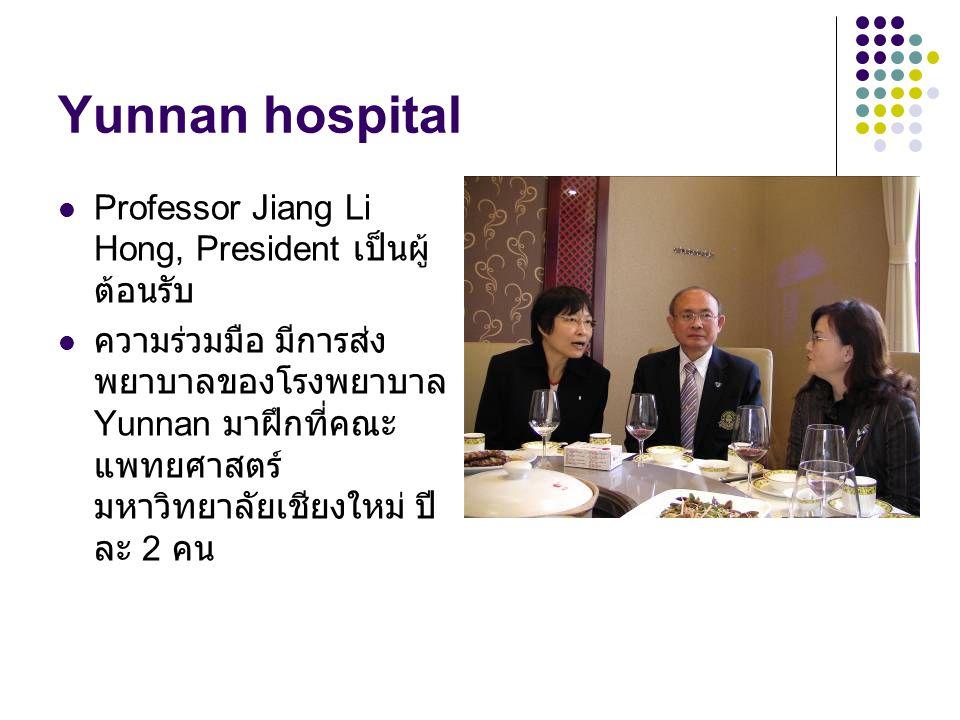 Yunnan hospital Professor Jiang Li Hong, President เป็นผู้ต้อนรับ