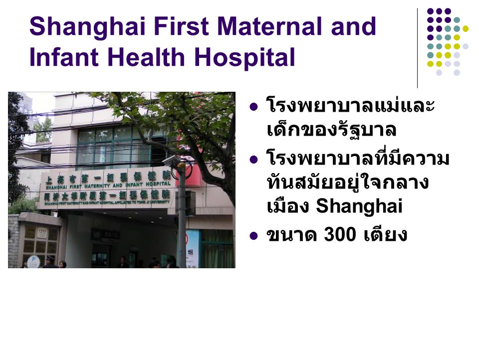Shanghai First Maternal and Infant Health Hospital