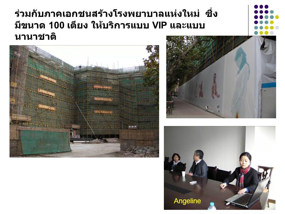 ร่วมกับภาคเอกชนสร้างโรงพยาบาลแห่งใหม่ ซึ่งมีขนาด 100 เตียง ให้บริการแบบ VIP และแบบนานาชาติ