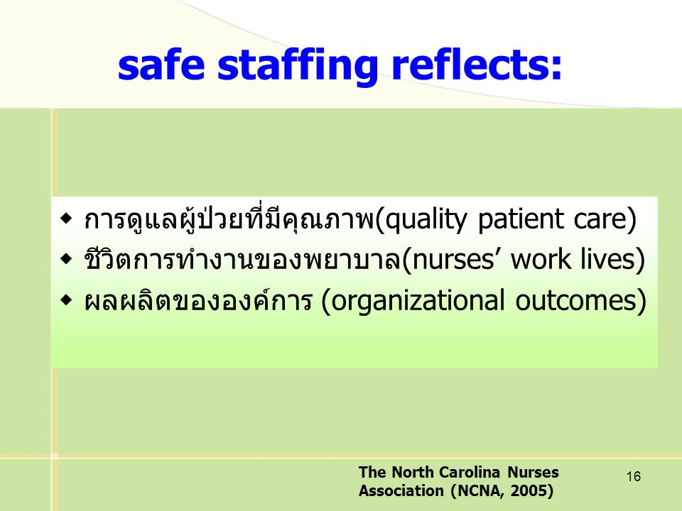 safe staffing reflects: