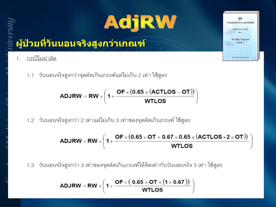 AdjRW ผู้ป่วยที่วันนอนจริงสูงกว่าเกณฑ์