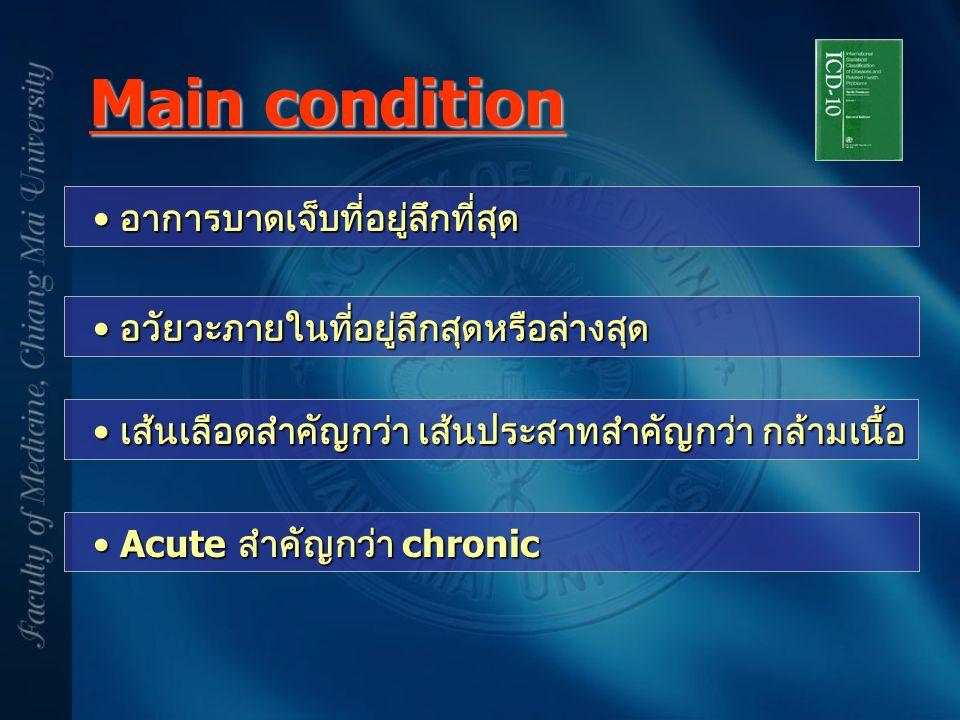 Main condition อาการบาดเจ็บที่อยู่ลึกที่สุด