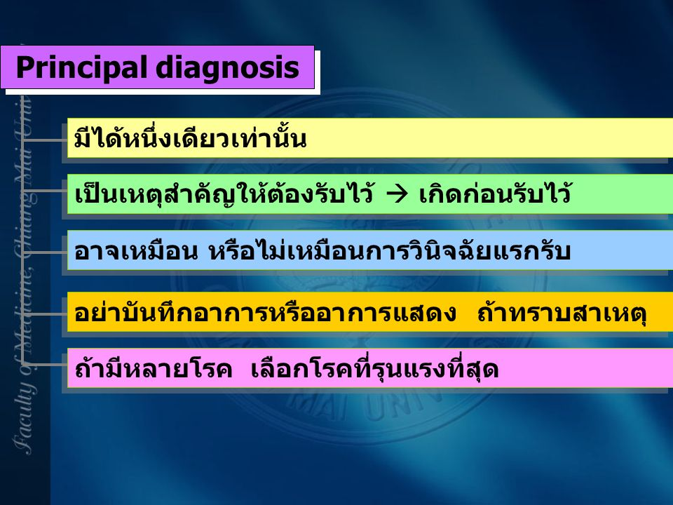 Principal diagnosis มีได้หนึ่งเดียวเท่านั้น