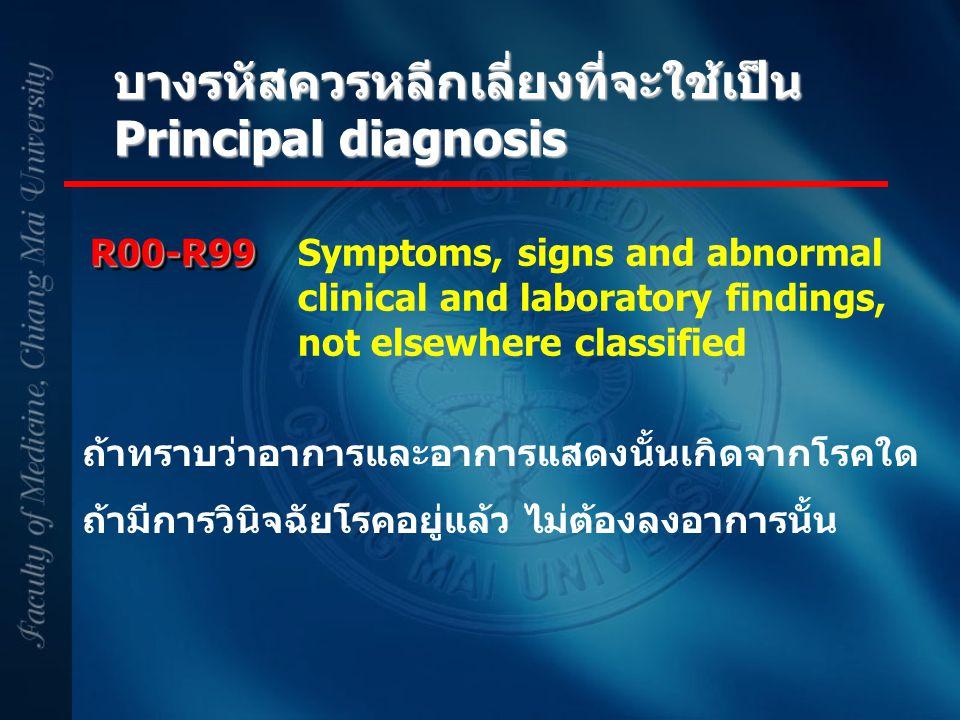 บางรหัสควรหลีกเลี่ยงที่จะใช้เป็น Principal diagnosis