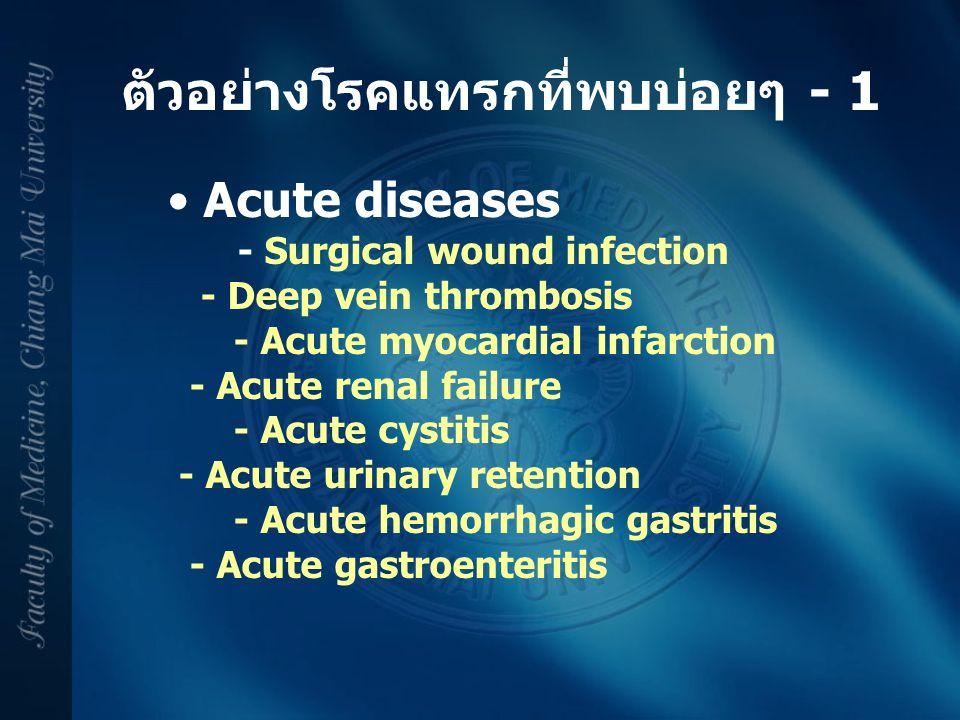 ตัวอย่างโรคแทรกที่พบบ่อยๆ - 1