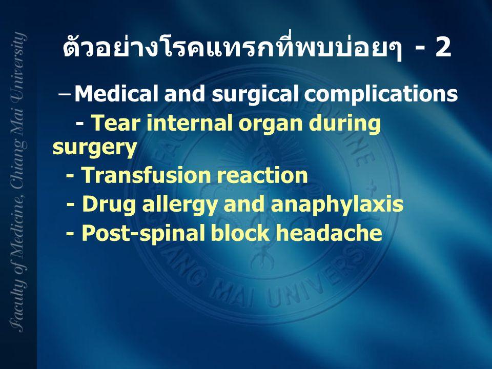 ตัวอย่างโรคแทรกที่พบบ่อยๆ - 2