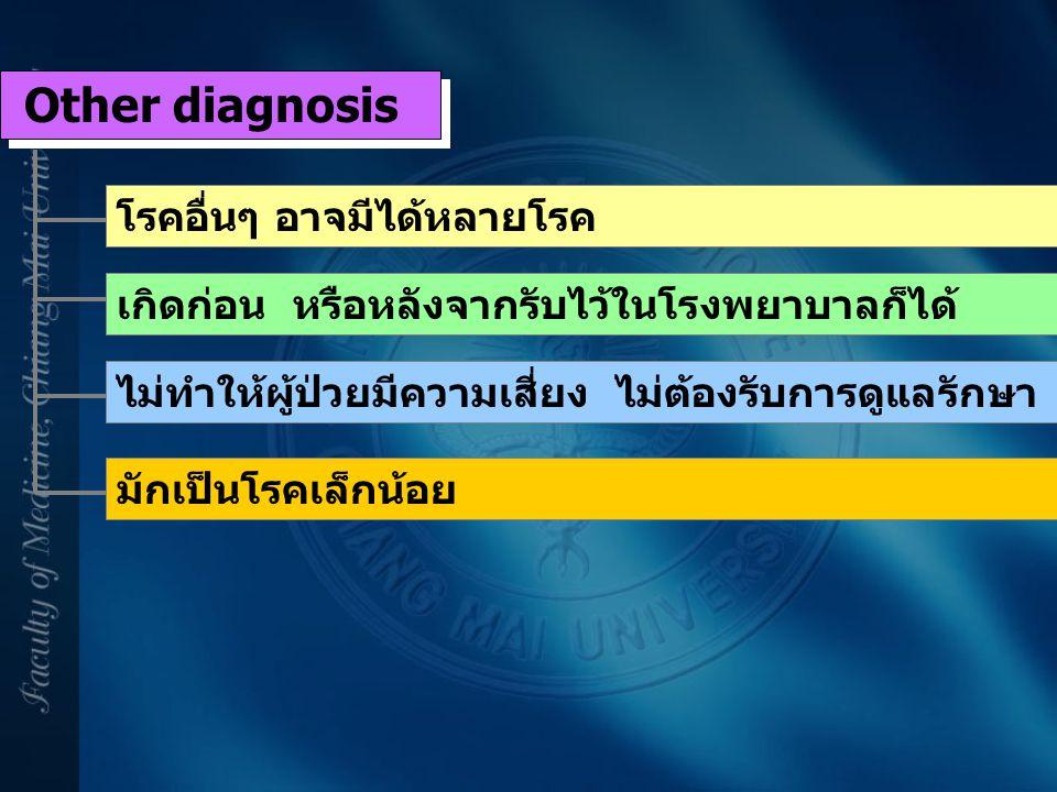 Other diagnosis โรคอื่นๆ อาจมีได้หลายโรค