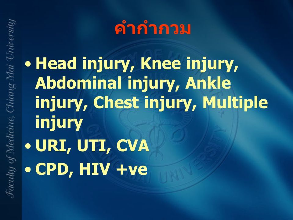 คำกำกวม Head injury, Knee injury, Abdominal injury, Ankle injury, Chest injury, Multiple injury. URI, UTI, CVA.