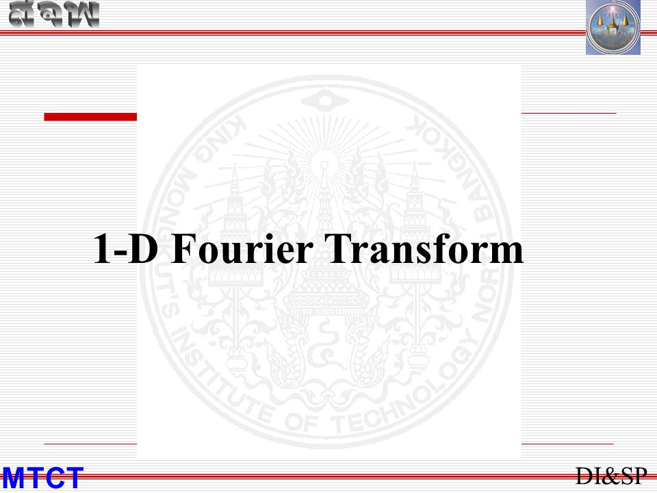 สจพ 1-D Fourier Transform MTCT DI&SP
