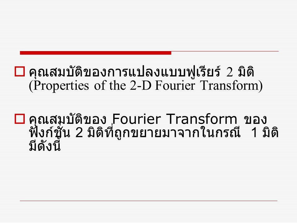 คุณสมบัติของการแปลงแบบฟูเรียร์ 2 มิติ (Properties of the 2-D Fourier Transform)