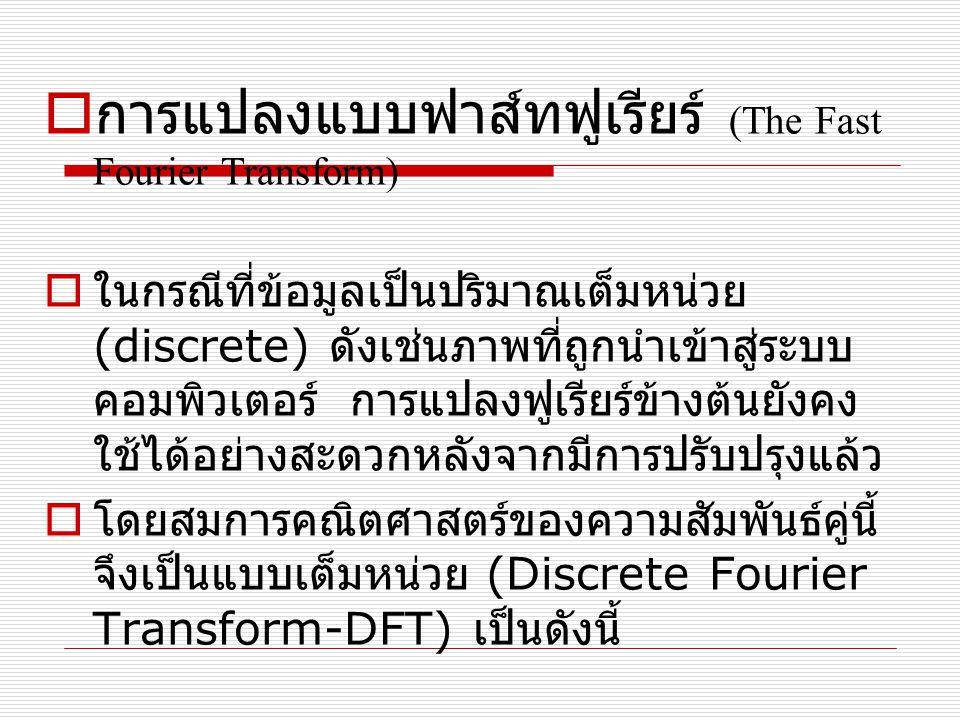 การแปลงแบบฟาส์ทฟูเรียร์ (The Fast Fourier Transform)