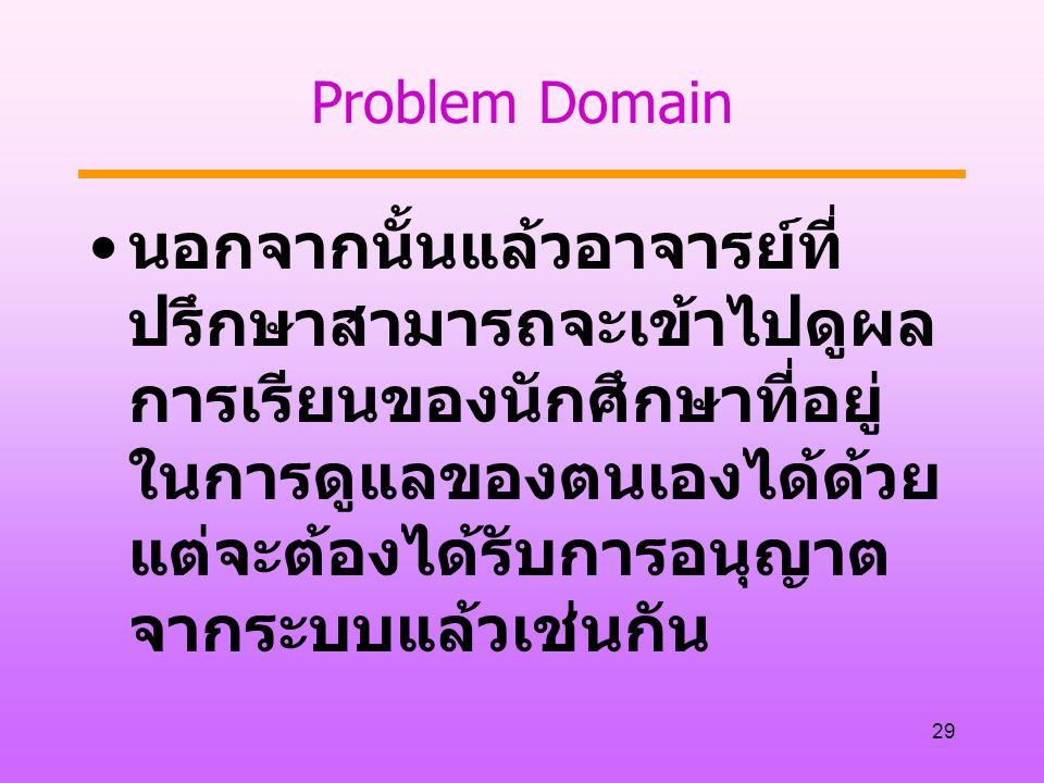 Problem Domain