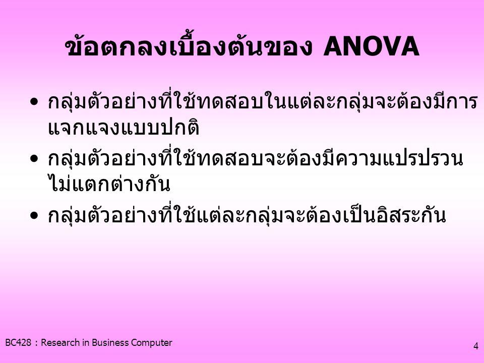 ข้อตกลงเบื้องต้นของ ANOVA