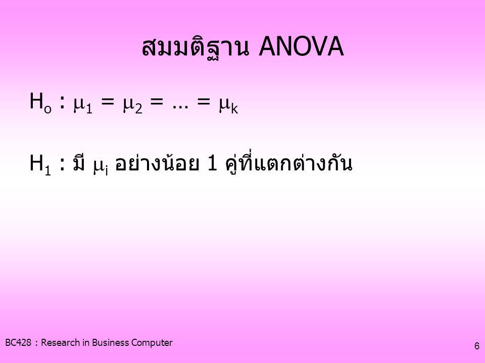 สมมติฐาน ANOVA Ho : 1 = 2 = … = k