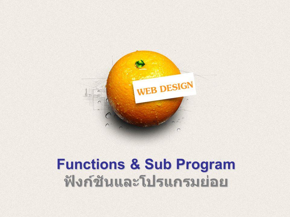 Functions & Sub Program ฟังก์ชันและโปรแกรมย่อย