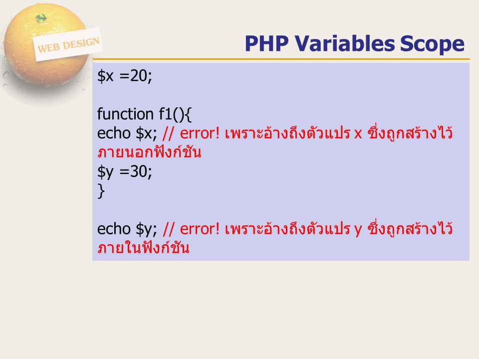 PHP Variables Scope $x =20; function f1(){
