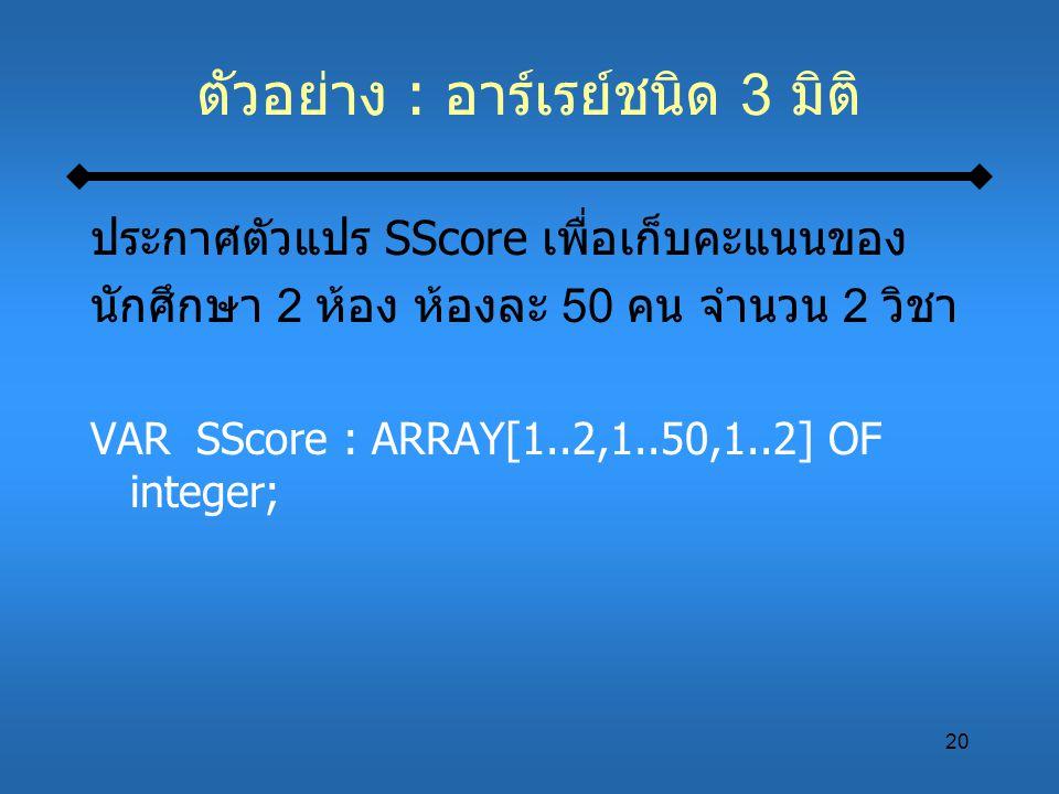 ตัวอย่าง : อาร์เรย์ชนิด 3 มิติ